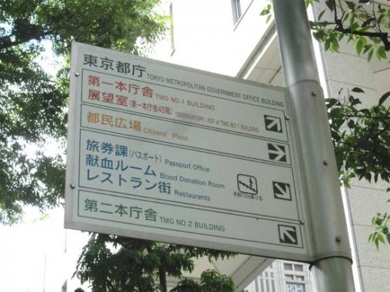 東京都庁 (1)
