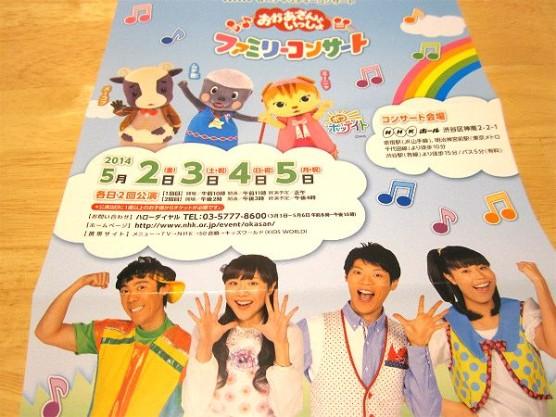 おかあさんといっしょファミリーコンサート (2)