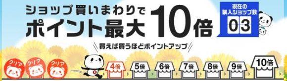 楽天ふるさと納税は買いまわりキャンペーン・お買い物マラソンのカウント対象 (1)