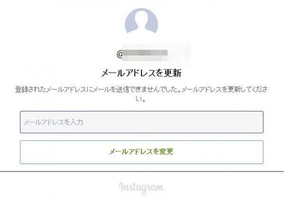 Instagram(インスタグラム)メールアドレス再登録 (1)