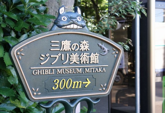 子供連れで行く三鷹の森ジブリ美術館 (4)