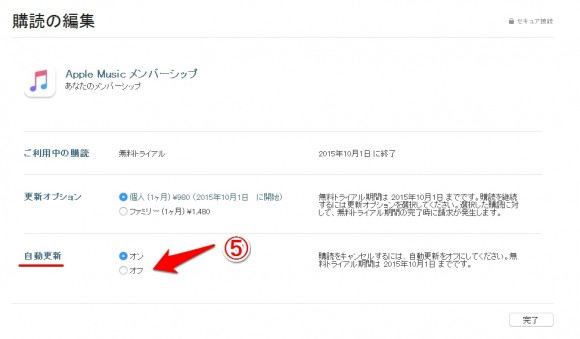 iTunes上でAppleMusic無料期間後の自動更新を止める設定方法 (4)
