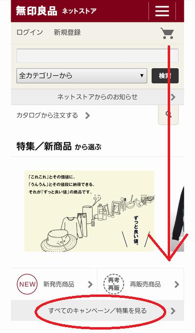 無印良品ネットストア先行予約 (2)