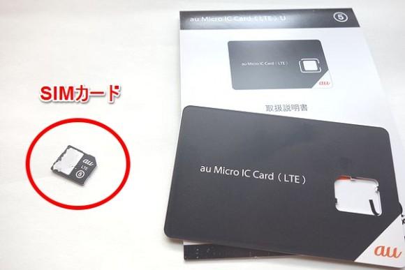 wimax2のsimカード