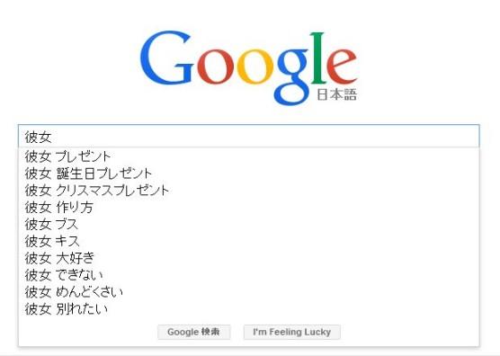 Google検索結果 (3)