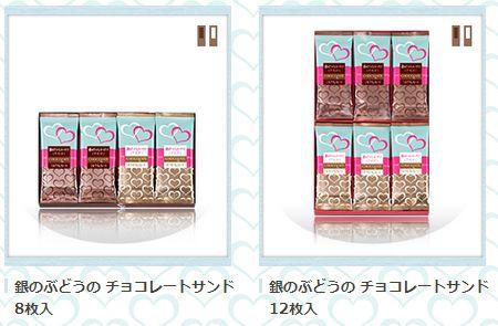 マシュマロエレガンス「銀のぶどうのチョコレートサンド〈アーモンド〉」2