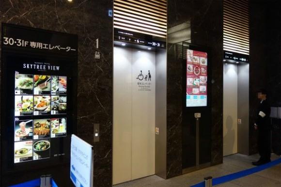 ソラマチダイニングスカイツリービュー専用エレベーターのりば (5)