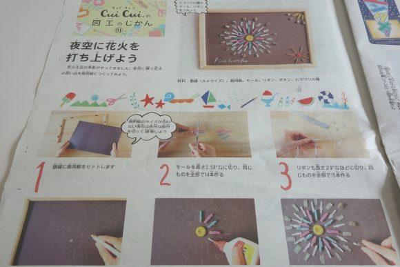 毎日小学生新聞の評判・口コミ (2)