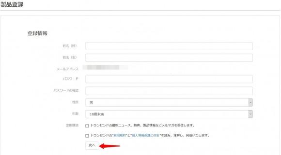 トランセンドSDカードの製品登録のやり方手順 (4)