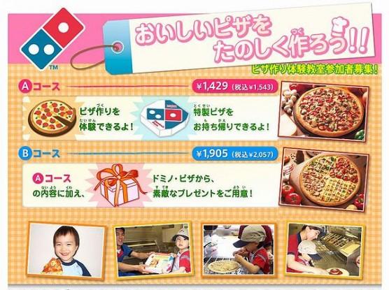 ドミノピザ「ピザ作り体験教室」