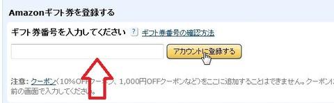 アマゾンギフト券のアカウント登録