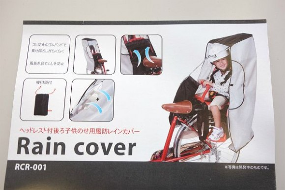 子供乗せ自転車の後ろ用レインカバー_OGK_RCR-001 (1)