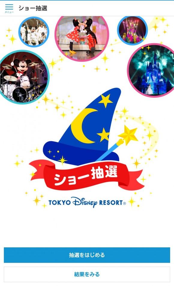 東京ディズニーシーのビッグバンドビートの抽選アプリ画面 (2)