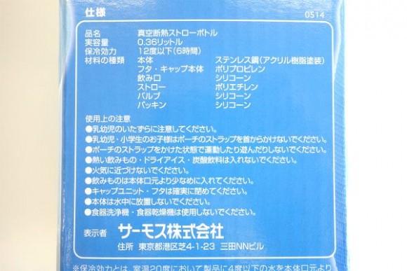 子供(キッズ)の水筒_THERMOS_ストローボトル_FFI-401FDS (3)