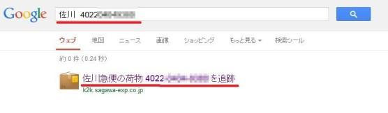 佐川急便の荷物追跡 (1)