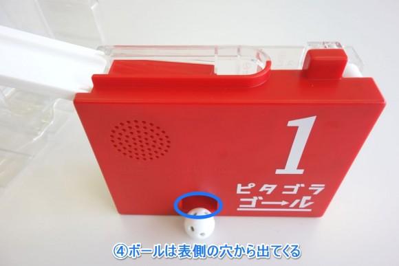 ピタゴラスイッチ_ピタゴラ装置用ゴール_ピタゴラゴール1号 (6)