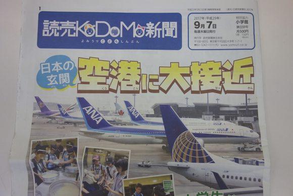 読売子供新聞 (1)