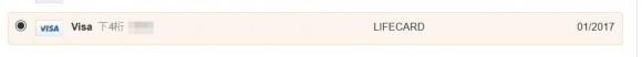 ブイプリカの使い道_アマゾンギフト券への交換手順 (4)