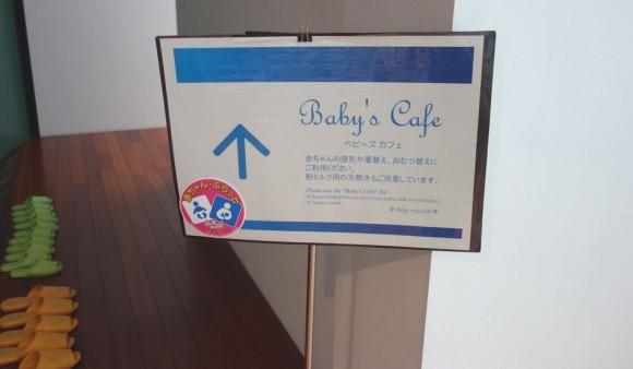 日本科学未来館_授乳室とおむつ替え (1)