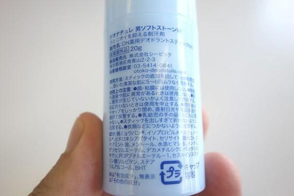 デオナチュレ男ソフトストーンのクチコミ (7)