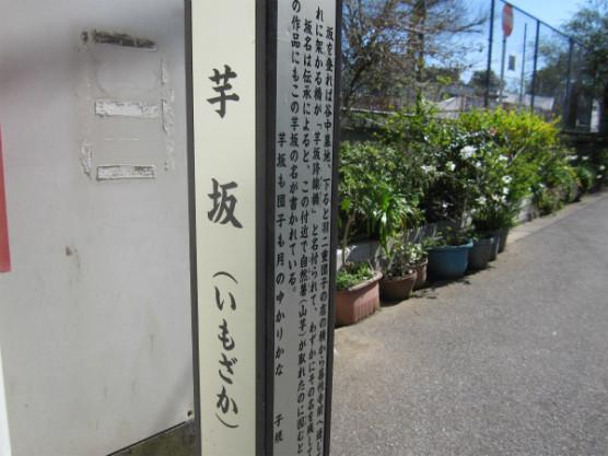 芋坂跨線橋 (2)
