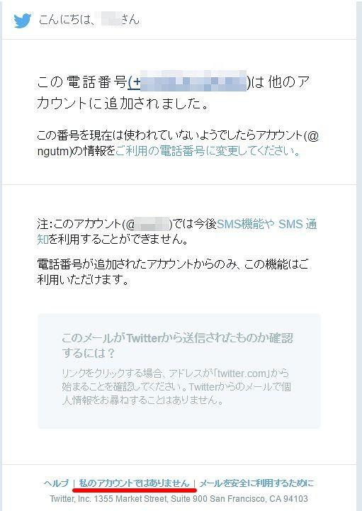 登録した覚えがないのにTwitterからメールが届いた時の対処法 (4)