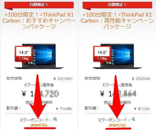 レノボのパソコンのクーポン適用方法1