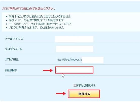ライブドアブログ削除の手順5