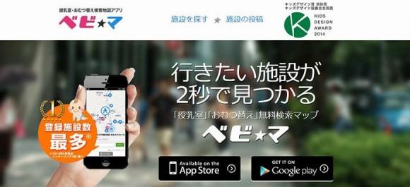 「授乳室」「オムツ替え」の無料検索アプリ「ベビ★マ」 (1)