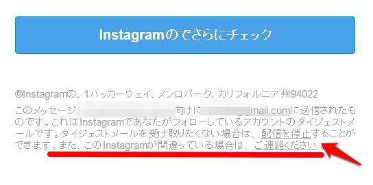 Instagramのダイジェストメールが間違って届いた場合