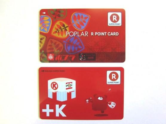 楽天Rポイントカードとは (8)