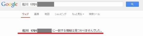 佐川の検索結果1