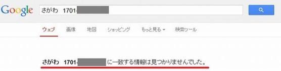 佐川の検索結果3