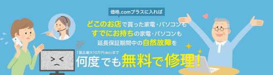 価格.comプラス (1)