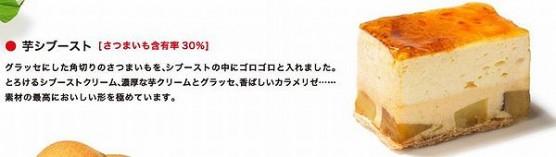 スウィーツアトリエ「TOKYOの畑から」「芋シブースト」