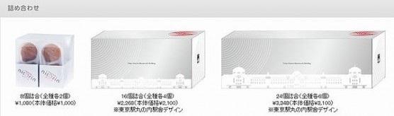 東京にこ鈴「にこ鈴焼き 8個詰合」 (2)