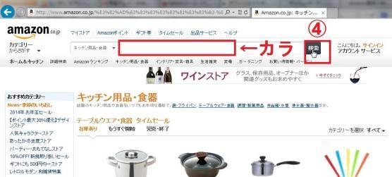 アマゾンの割引検索2