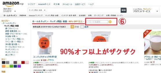 アマゾンの割引検索5
