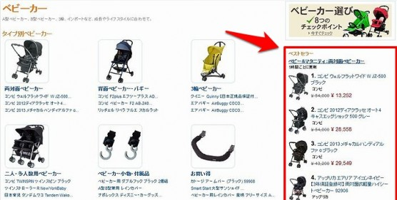 Amazonのランキングページ (1)