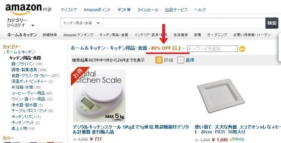 アマゾンの割引検索9