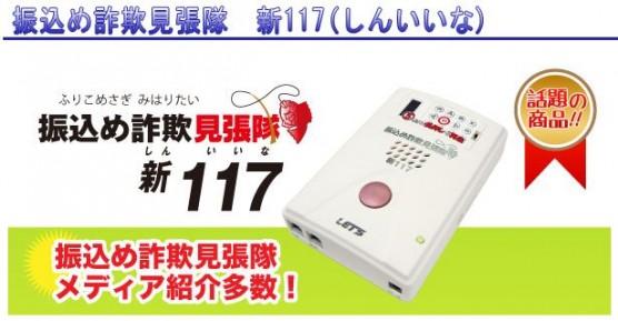 振り込め詐欺見張隊新117