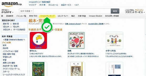 Amazonのランキングページ (6)