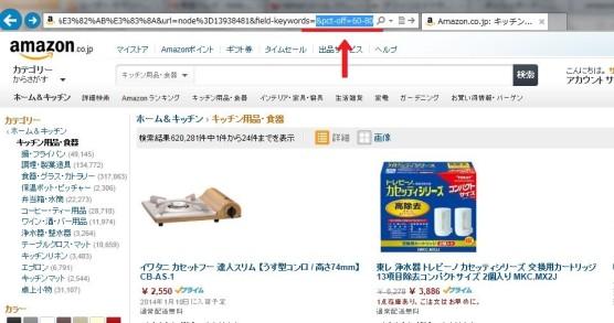 アマゾンの割引検索7