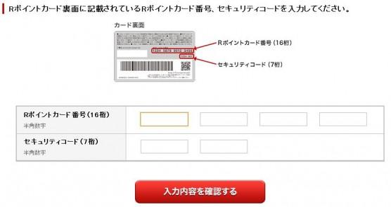 楽天Rポイントカードとは (4)