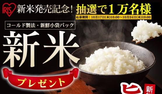アイリスオーヤマお米プレゼント