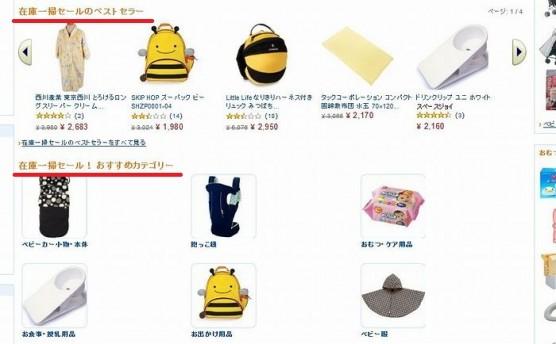 アマゾンのバーゲンが安い (3)