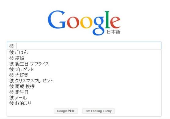 Google検索結果 (2)