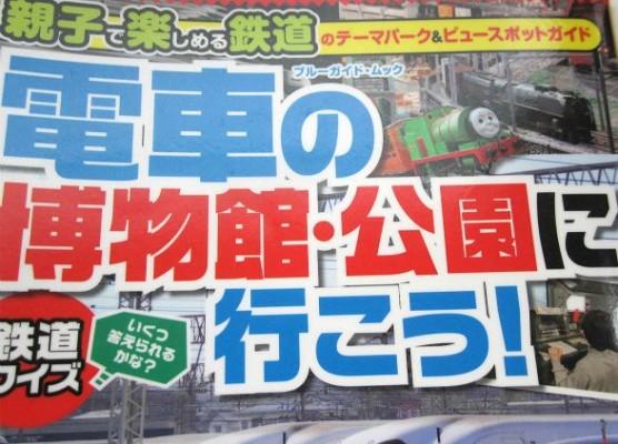 電車の博物館・公園に行こう (3)