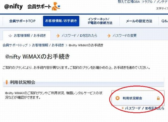 niftywimax解約方法 (3)
