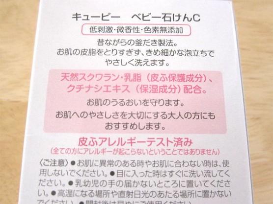 キューピーベビー石けん (3)